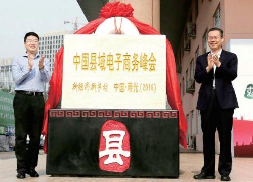 第三届中国县域电商峰会主办地印揭幕