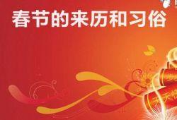 春节的来历和习俗-2017春节