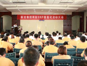 山东新龙集团ERP信息化项目顺利启动