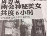 陈思诚2014年曾被曝出轨