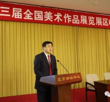山东省成功申办第十三届全国美展中国画展区