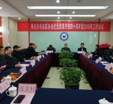 市书协会召开纪念改革开放四十周年暨2019年工作会议