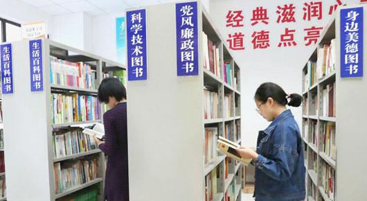 农家书屋引领农村读书新风尚