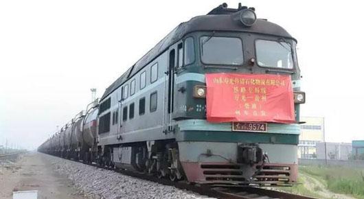 鲁清石化首列成品油列车成功发车