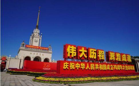 习近平参观的新中国70年